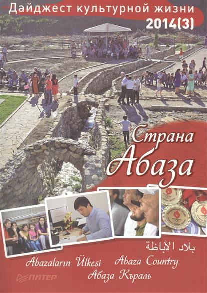Дайджест культурной жизни 2014 (3). Страна Абаза