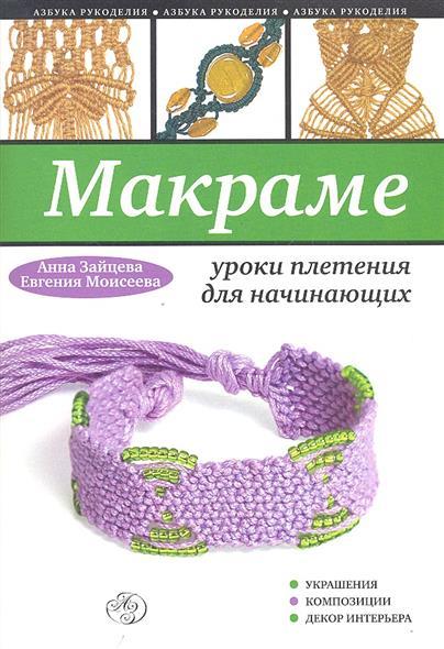 Макраме: уроки плетения для начинающих