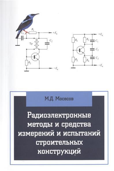 Мосесов М. Радиоэлектронные методы и средства измерений и испытаний строительных конструкций. Учебное пособие