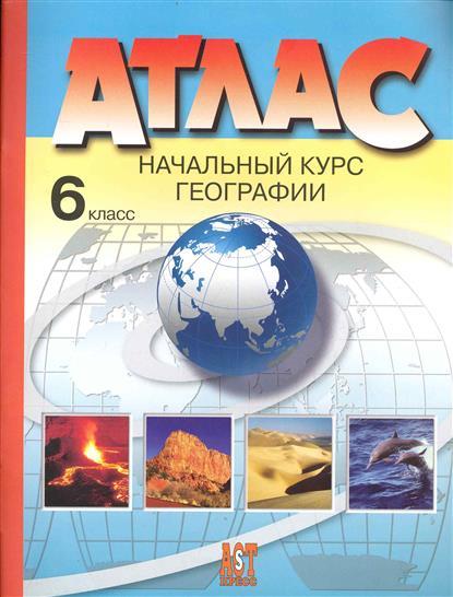 Атлас Начальный курс географии 6 кл