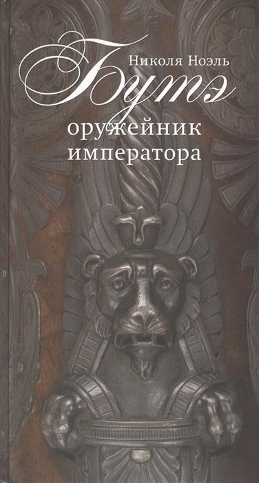 Палтусова И. Николя Ноэль Бутэ - оружейник императора