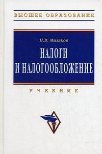 Миляков Н. Налоги и налогообложение Миляков дмитриева н налоги и налогообложение