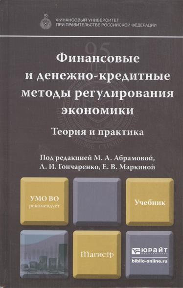 Финансовые и денежно-кредитные методы регулирования экономики. Теория и практика. Учебник для магистров