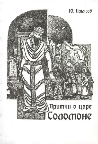 Притчи о царе Соломоне