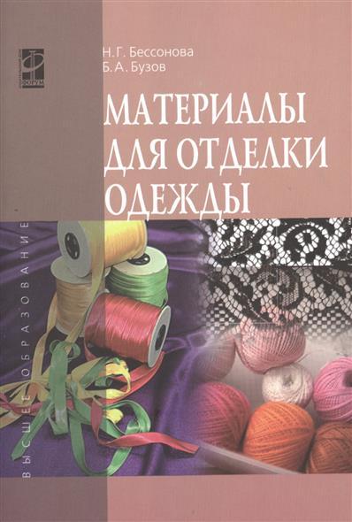 материалы для швейного производства мужчина наденет
