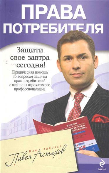 Астахов П. Права потребителя Юридич. помощь ...