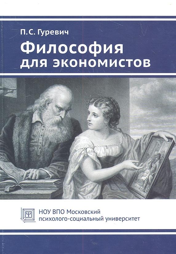 Гуревич П. Философия для экономистов. Учебное пособие гуревич п культурология