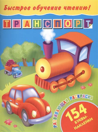 Дмитриева В.: Быстрое обучение чтению! Транспорт