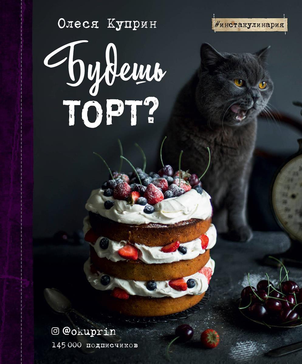 Будешь торт?