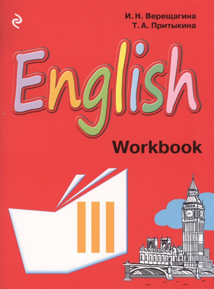 English. Workbook = Английский язык. Рабочая тетрадь к учебнику английского языка для 3 класса школ с углубленным изучением английского языка, лицеев и гимназий
