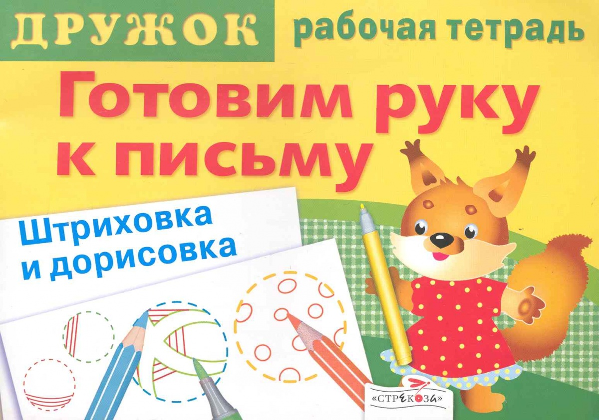 Дружок Готовим руку к письму Штриховка и дорисовка Р/т Вып. 1
