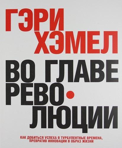Хэмел Г. Во главе революции Как добиться успеха… kak dishat vo vremya kormleniya piyavki i minogi