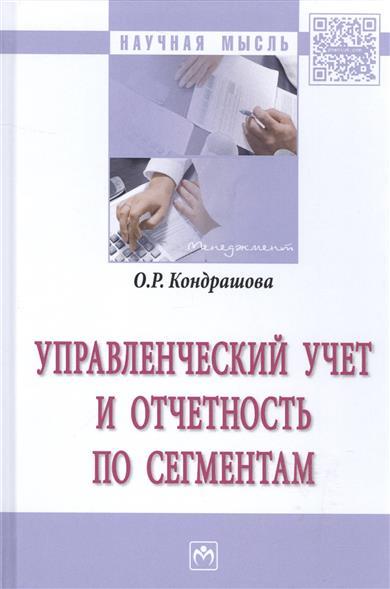 Управленческий учет и отчетность по сегментам. Монография