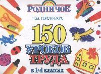 150 уроков труда в 1-4 кл