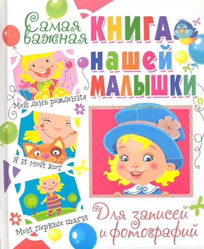 Самая важная книга нашей малышки. Для записей и фотографий