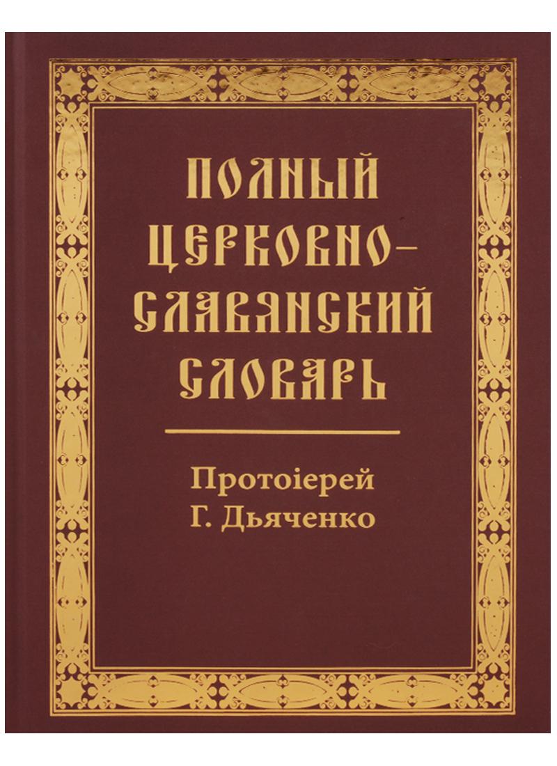 Дьяченко Г. (сост.) Полный церковно-славянский словарь отсутствует евангелие на церковно славянском языке