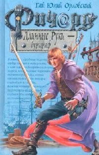 Орловский Г. Ричард Длинные Руки - бургграф эксмо ричард длинные руки штатгалтер