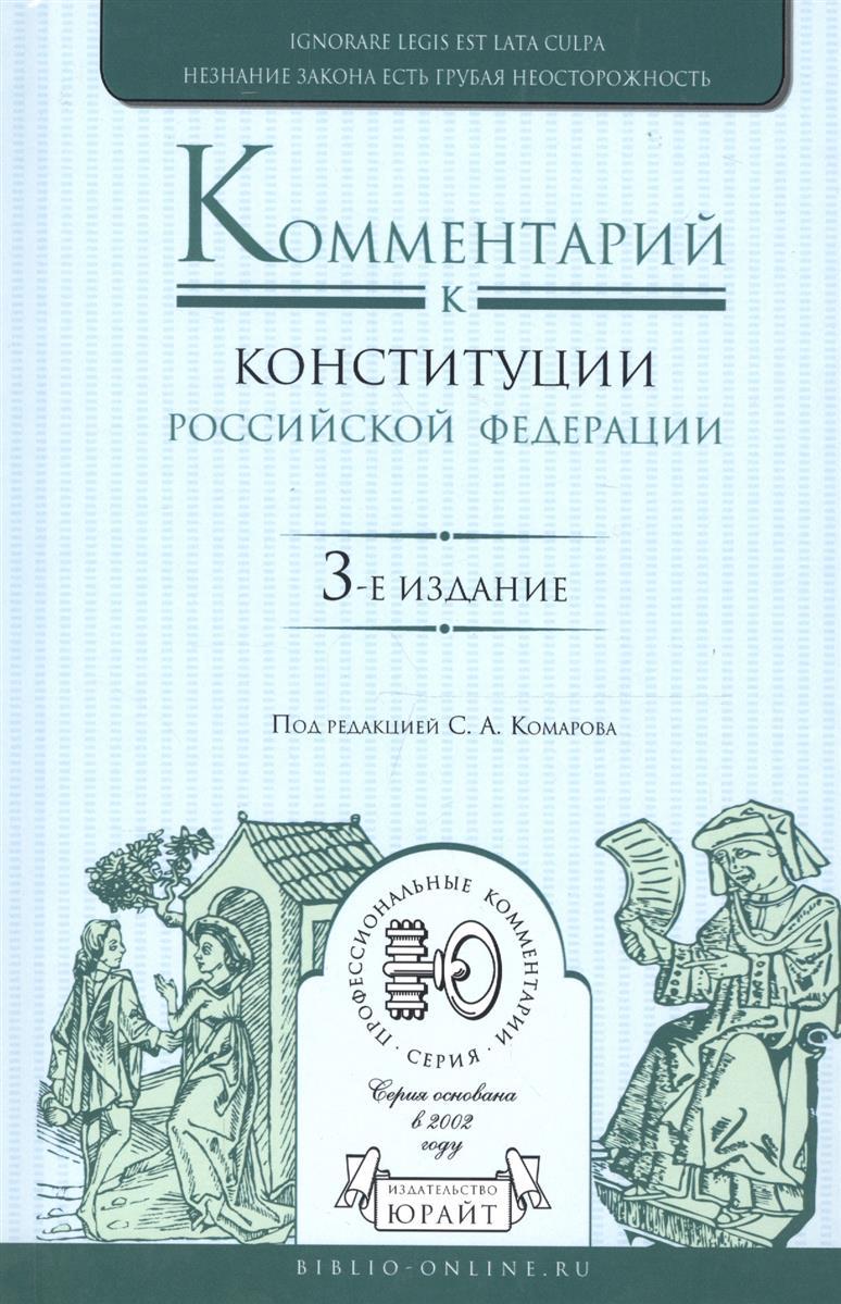 Комаров С. (ред.) Комментарий к конституции Российской Федерации цена