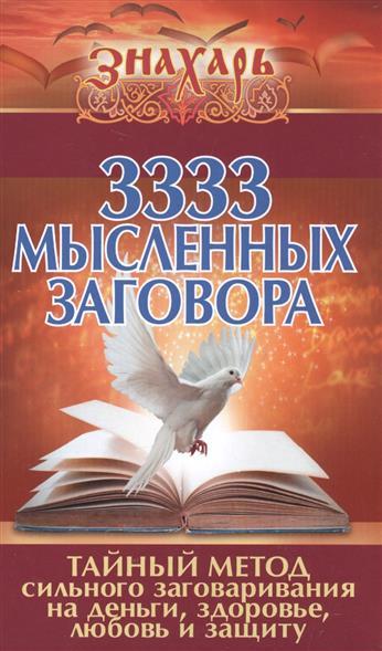 3333 мысленных заговоров