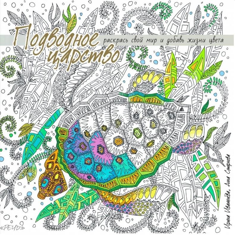Ивашнева И., Смирнова А. Подводное царство. Раскрась свой мир и добавь жизни цвета а о селезнева подводное царство раскрась свой мир и добавь жизни цвета