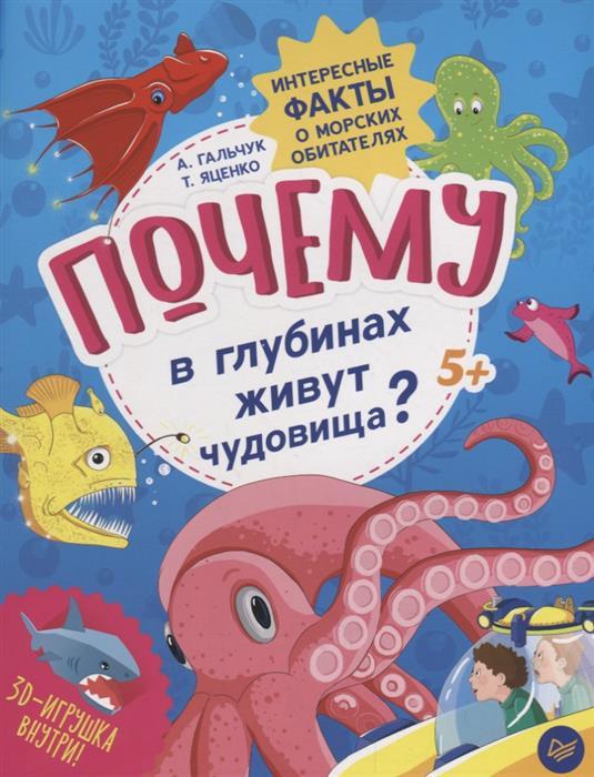 Почему в глубинах живут чудовища? Интересные факты о морских обитателях, Гальчук А., Яценко Т.