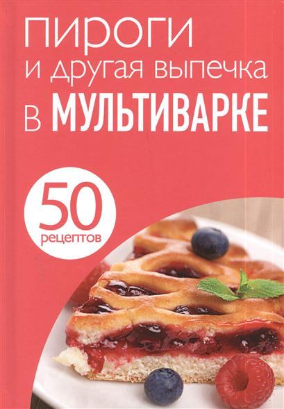 Пироги и другая выпечка в мультиварке