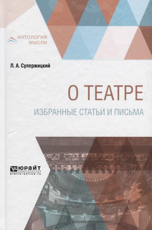 Сулержицкий Л. О театре. Избранные статьи и письма записки о театре