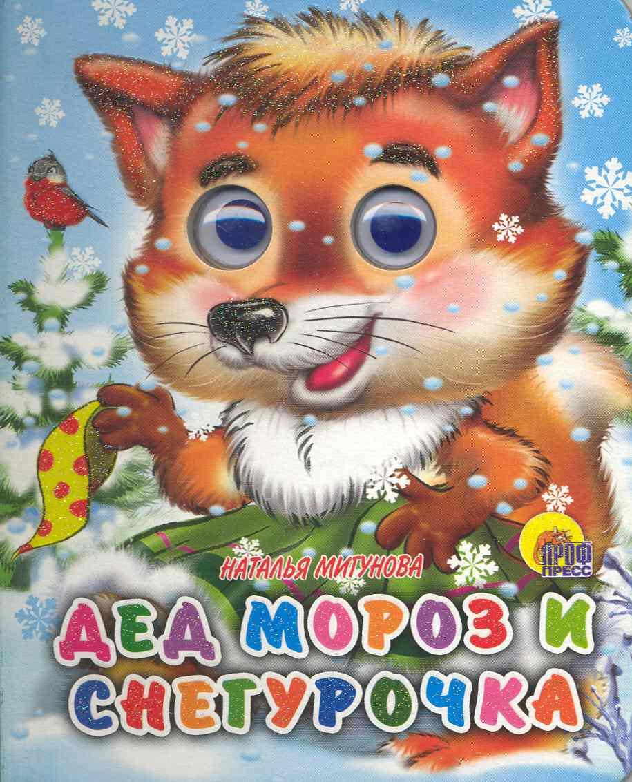 Мигунова Н. Дед Мороз и Снегурочка мигунова н снегурочка и звери isbn 978 5 378 01785 0
