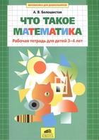 Что такое математика. Рабочая тетрадь для детей 3-4 лет