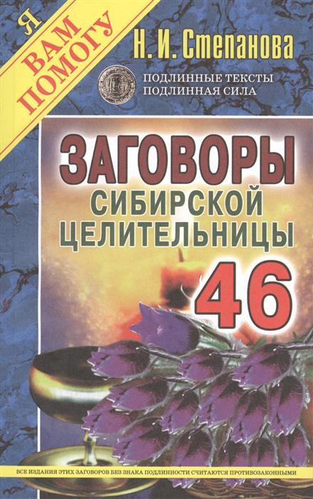 Заговоры сибирской целительницы-46, Степанова Н.