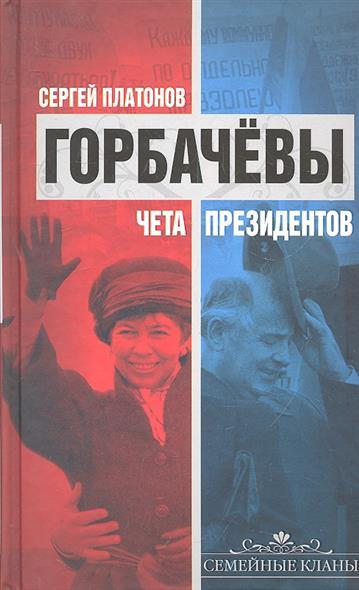 Горбачевы. Чета президентов.