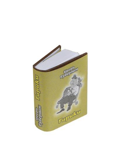 Губерман И. Гарики (миниатюрное издание) испанская эпиграмма миниатюрное издание