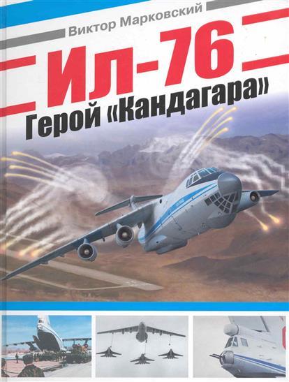 Ил-76 Герой Кандагара