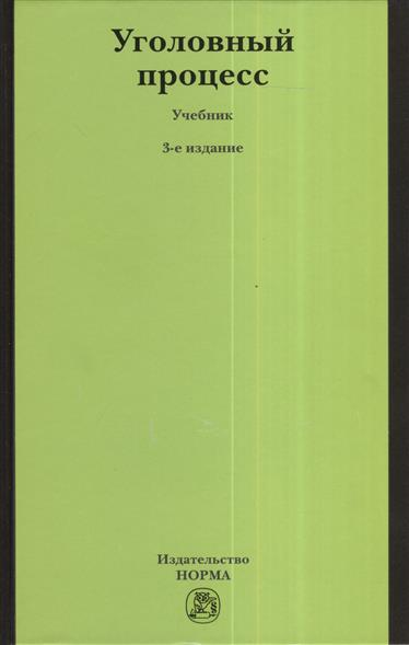 Гриненко А. Уголовный процесс. Учебник. 3-е издание, переработанное н с манова уголовный процесс учебник