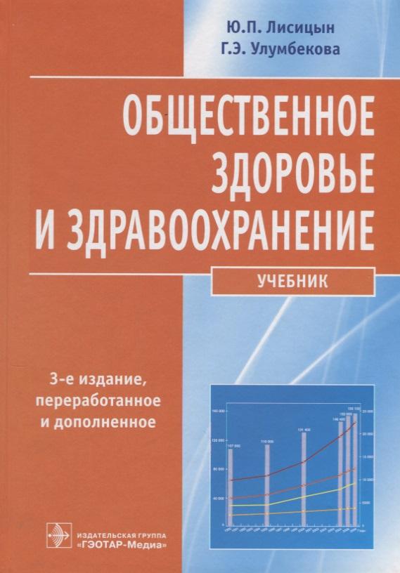 Лисицын Ю., Улумбекова Г. Общественное здоровье и здравоохранение. Учебник медик в лисицин в общественное здоровье и здравоохранение учебник