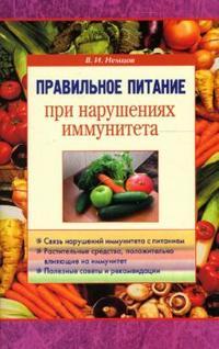 Немцов В. Правильное питание при нарушении иммунитета правильное питание для беременных