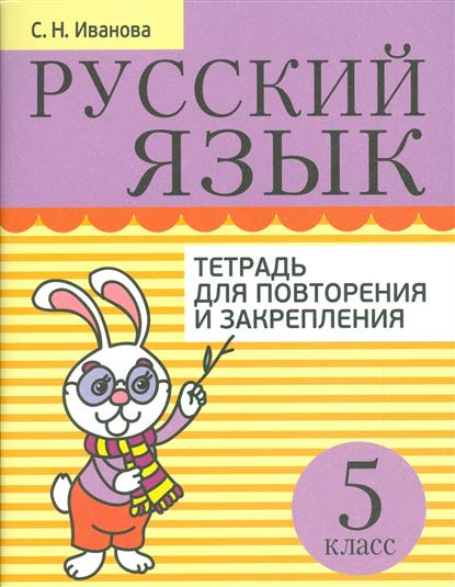 Русский язык. Тетрадь для повторения и закрепления. 5 класс