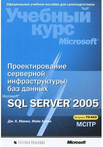 Макин Дж. К. Проектирование серверной инфраструктуры баз данных MS SQL Server 2005 sql server 2005数据库原理及应用