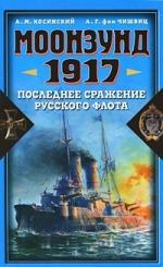Моонзунд 1917 Последнее сражение русского флота