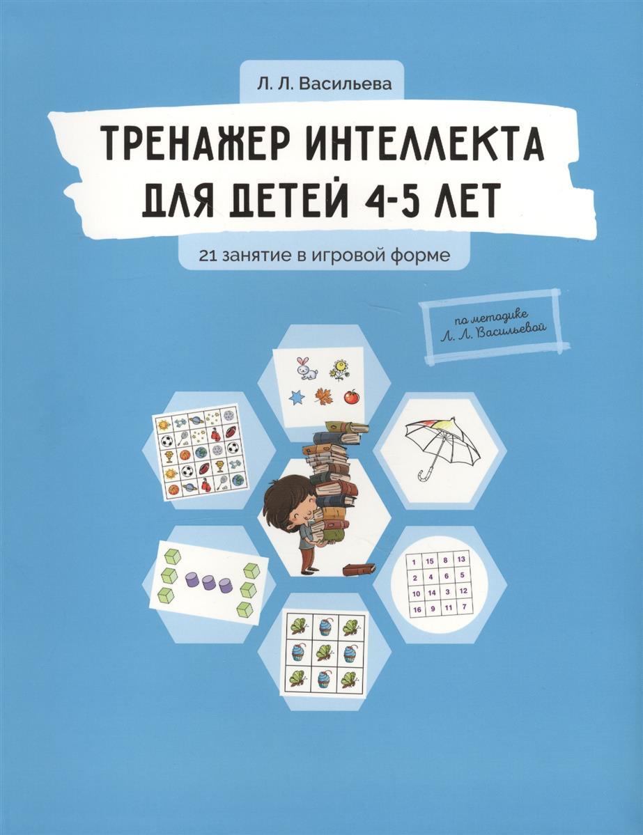 Васильева Л. Тренажер интеллекта для детей 4-5 лет. 21 занятие в игровой форме тренажер интеллекта для детей 8 10 лет 30 занятий в игровой форме