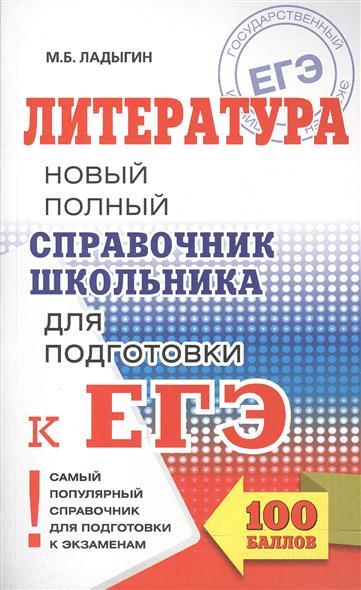 Ладыгин М. ЕГЭ. Литература. Новый полный справочник школьника для подготовки к ЕГЭ