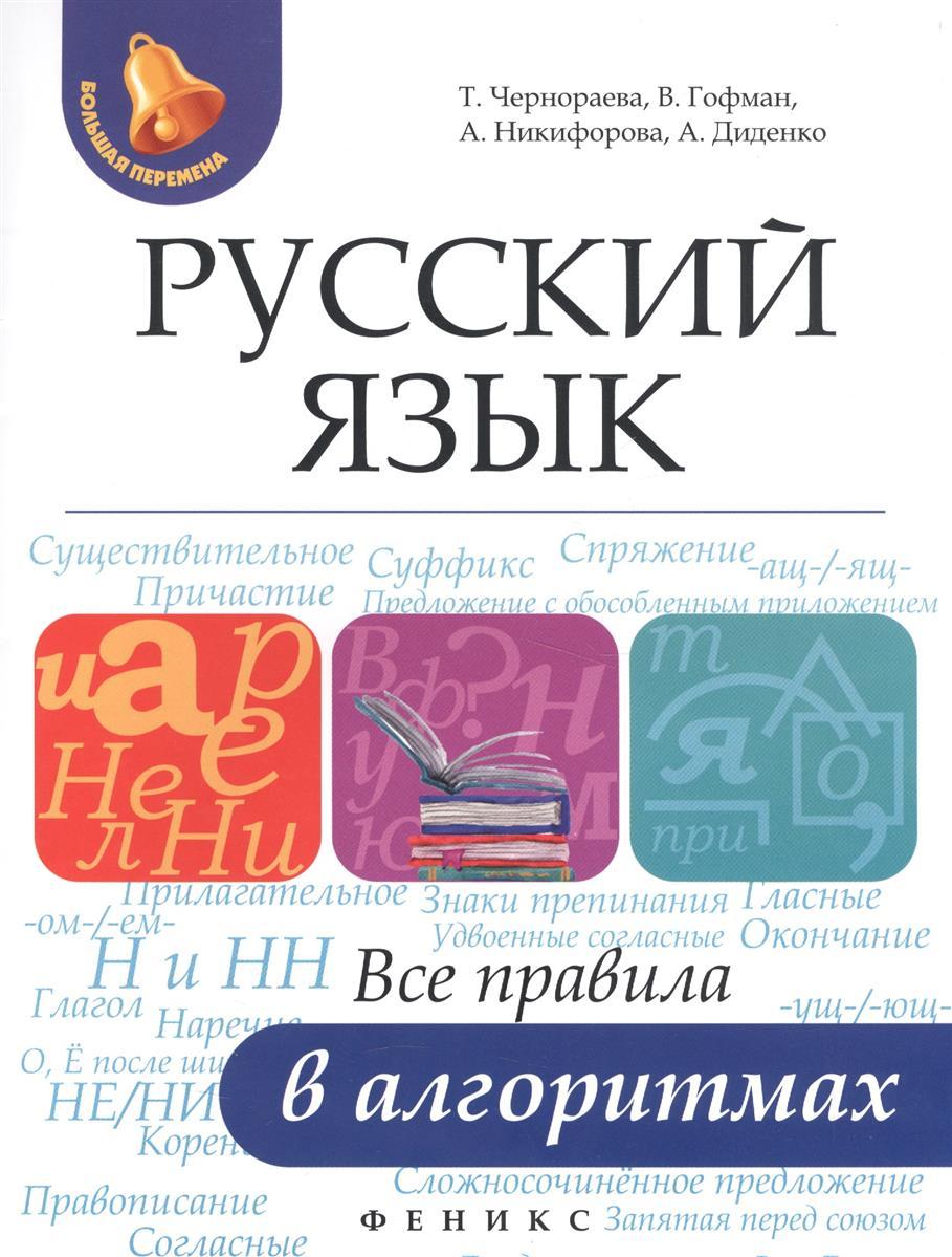 Чернораева Т., Гофман В., Никифорова А., Диденко А. Русский язык. Все правила в алгоритмах casio b650wb 1b