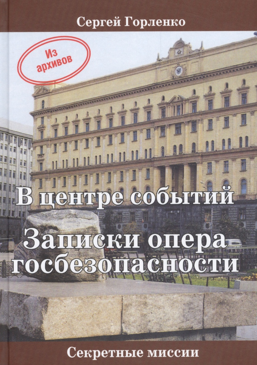 Горленко С. В центре событий. Записки опера госбезопасности