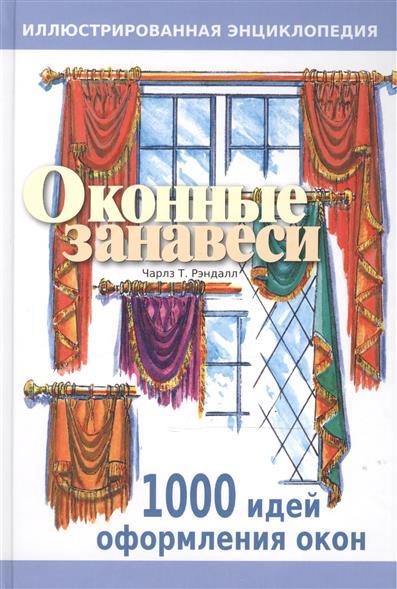 Оконные занавеси Иллюстрированная энциклопедия