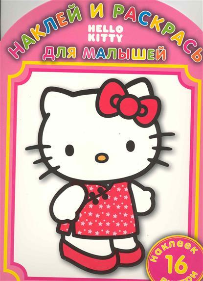 Наклей и раскрась для самых маленьких НРДМ 0913 Hello Kitty