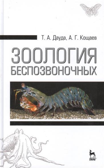 Дауда Т.: Зоология беспозвоночных: учебное пособие. Издание третье, стереотипное