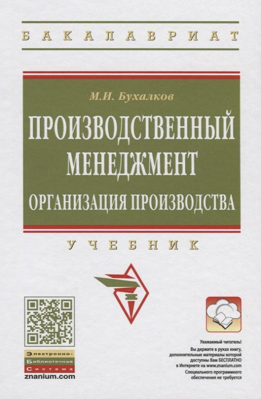 Бухалков М. Производственный менеджмент. Организация производства. Учебник