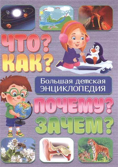 Скиба Т. Большая детская энциклопедия. Что? Как? Почему? Зачем?