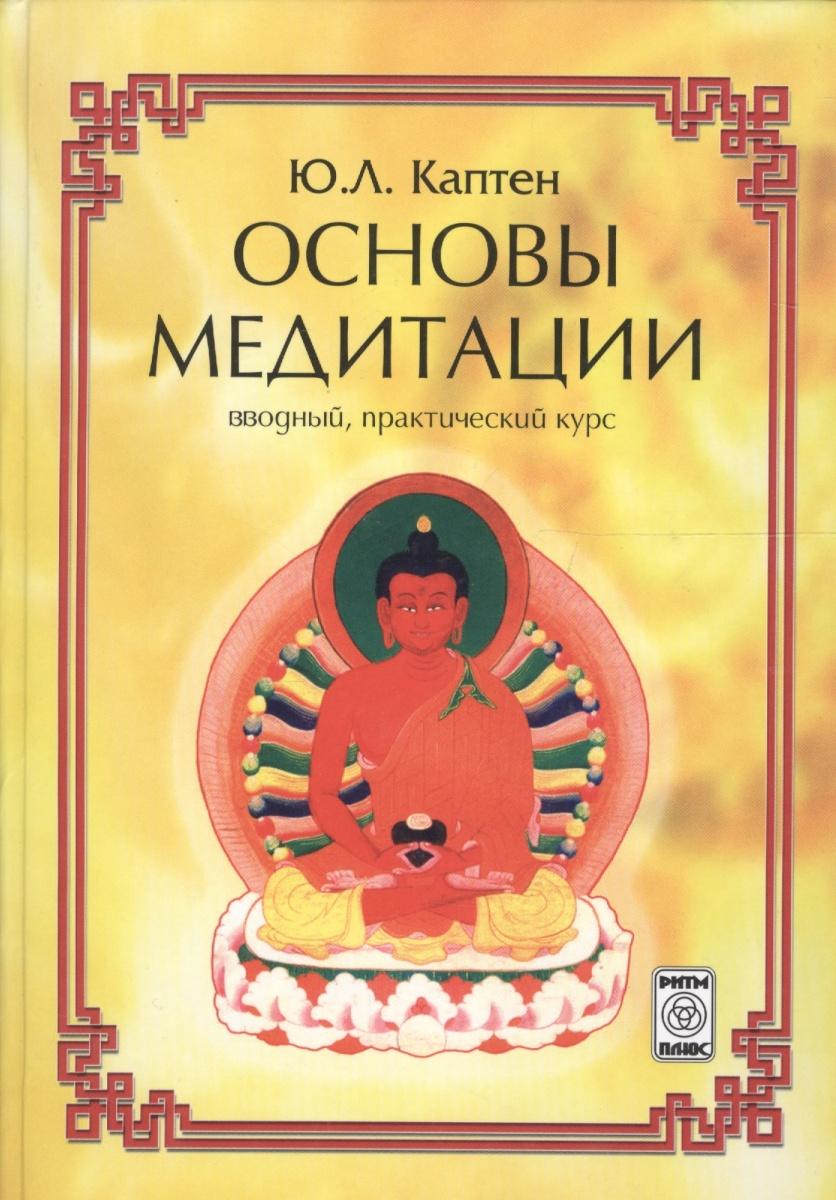 Каптен Ю. Основы медитации