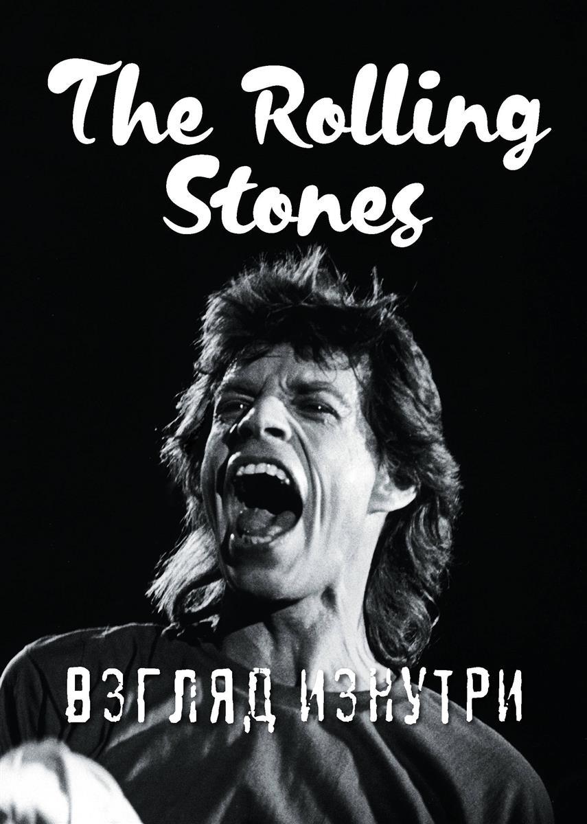 The Rolling Stones. Взгляд изнутри от Читай-город